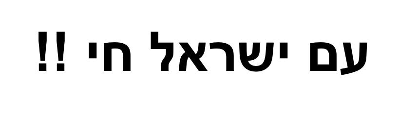 Am Yisrael Chai